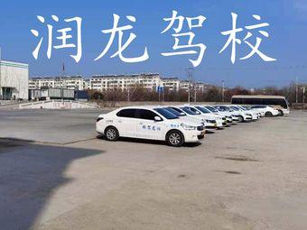 润龙驾校(清水湾校区)