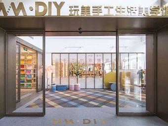 中国国际手工文化创意博览中心·玩美手工生活美学馆
