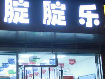 腚腚乐中医诊所·药房
