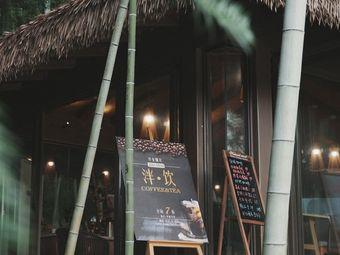 徑山竹茶書院
