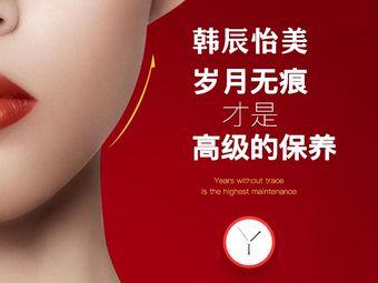 韩辰怡美皮肤管理中心(苏州湾店)