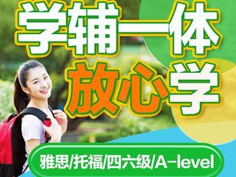 新航道雅思托福英语培训学校(高新校区)