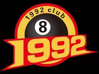 1992桌球俱乐部