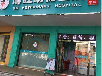 博旺动物医院