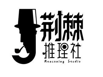 荆棘推理社