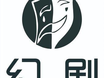 幻剧沉浸式探案馆(339店)