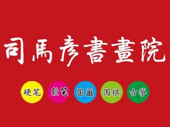 司马彦书法学院(武广校区)