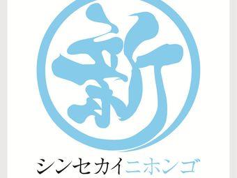 新世界日語(中山公園校區)