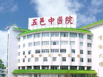 江门市五邑中医院体检中心