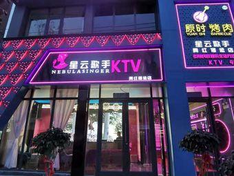 星云歌手网红概念KTV(北区店)
