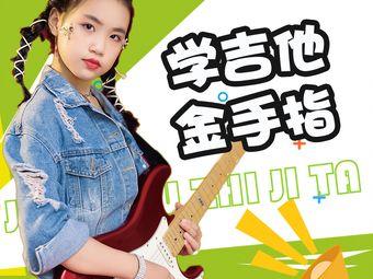 金手指吉他教育全国连锁(东城分店)
