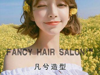 Fancy Hair Salon凡兮造型(力盟店)