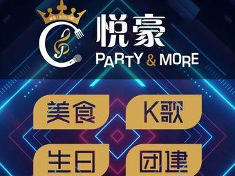 悦豪KTV(万科生活广场)