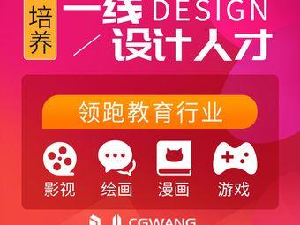CGWANG王氏教育(广州校区)