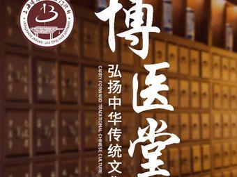 上海博醫堂中醫門診部