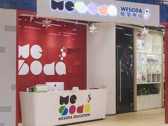 WESODA玩学中心(越秀店)