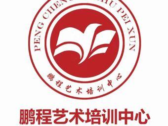 鹏程艺术培训中心