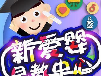 新爱婴早教中心(大丰店)
