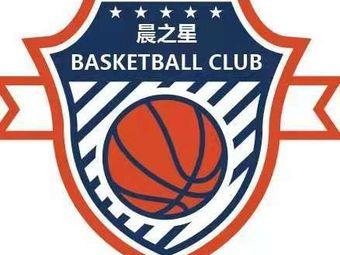 晨之星篮球俱乐部