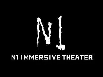 N1沉浸式剧场