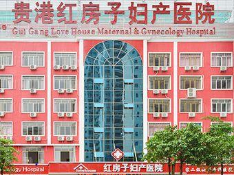 贵港红房子妇产医院