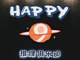 HAPPY 9 推理俱乐部