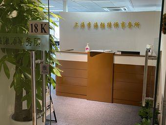 上海李海强律师事务所