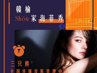 海菲秀·三只熊皮肤管理中心(连云港总店)