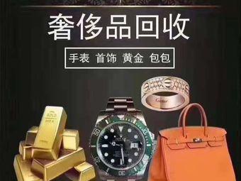 钟奢名品黄金奢侈品鉴定交易中心
