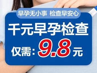 北京嘉禾体检中心