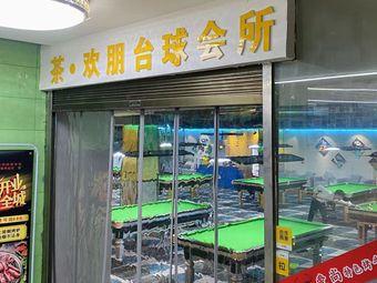 茶欢朋台球俱乐部