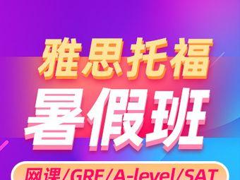 环球雅思托福SAT留学英语培训学校(大学城校区)