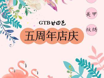 甘田芭化妆·美甲·文化传媒有限公司