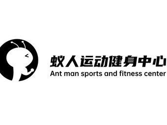 蚁人运动健身