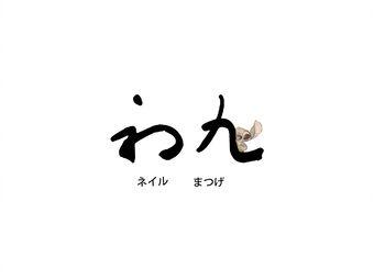 初九Nail Studio