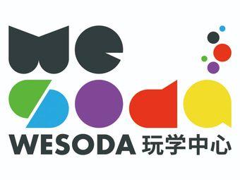 WESODA玩学中心(智汇城校区)