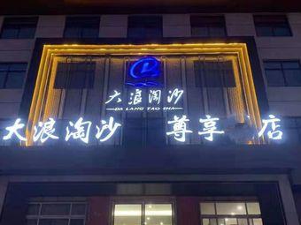 大浪淘沙尊享酒店(汤阴店)