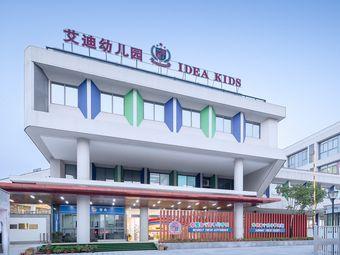 宁波艾迪幼儿园