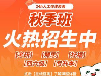新东方雅思托福学习中心(鲁巷校区)