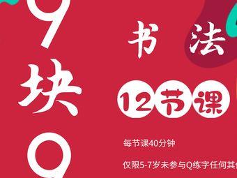 Q练字 | 专业硬笔书法培训(昆山校区)