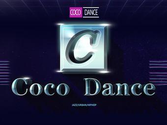 coco舞蹈(廿三里店)