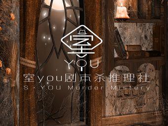 室YOU·剧本杀推理社(金州店)