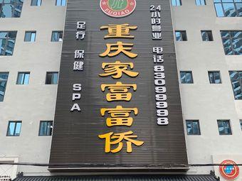 重庆家富富侨(陵河印象店)