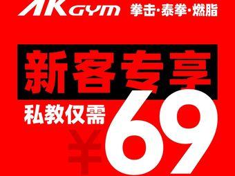 AK GYM格斗健身(凯德1818店)