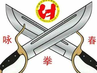 内蒙古咏春拳学研究会