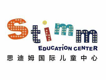 思迪姆国际儿童中心(保定店)