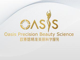 OASIS欧赛媤女子会所(淄博商厦店)