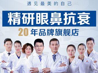 长安医院医疗美容科