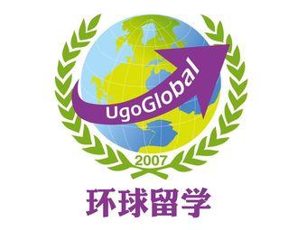 UgoGlobal环球留学