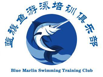 蓝旗鱼游泳培训俱乐部(顺义店)
